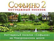 Коттеджный поселок «Софьино» - осталось 6 участков От 78 тыс. руб./сот. 32 км от МКАД